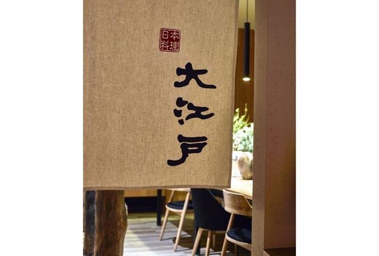大江戶日式料理