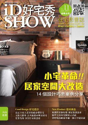 住宅影音誌 Vol.11 July 2015