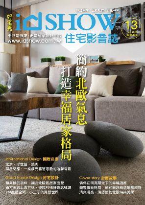 住宅影音誌 Vol.13 Jan 2016