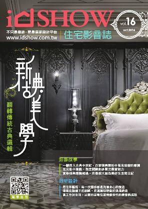 住宅影音誌 Vol.16 Oct. 2016