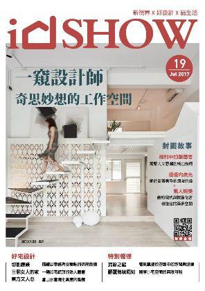 住宅影音誌 Vol.19 Jul. 2017