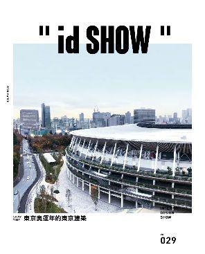 Vol.29 東京奧運年的東京建築