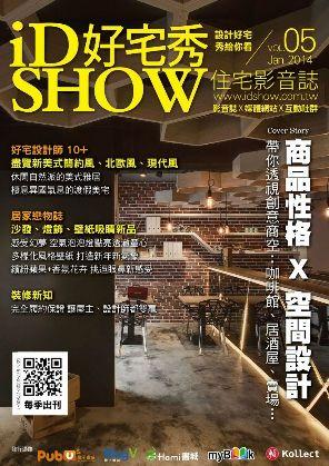 住宅影音誌 Vol.05 JAN 2014