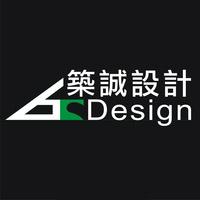 築誠設計公司
