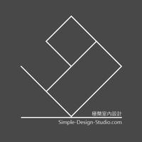 Simple Design Studio 極簡室內設計室內設計師