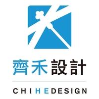 齊禾設計有限公司