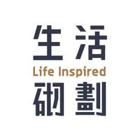 徐巍/生活砌劃團隊室內設計師