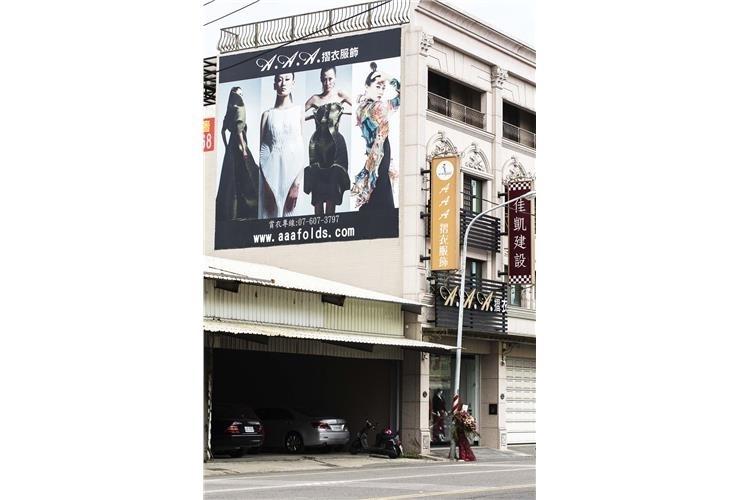 AAA摺衣服飾店