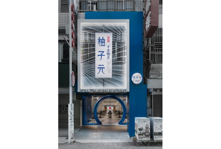 中壢-柚子元壽喜燒