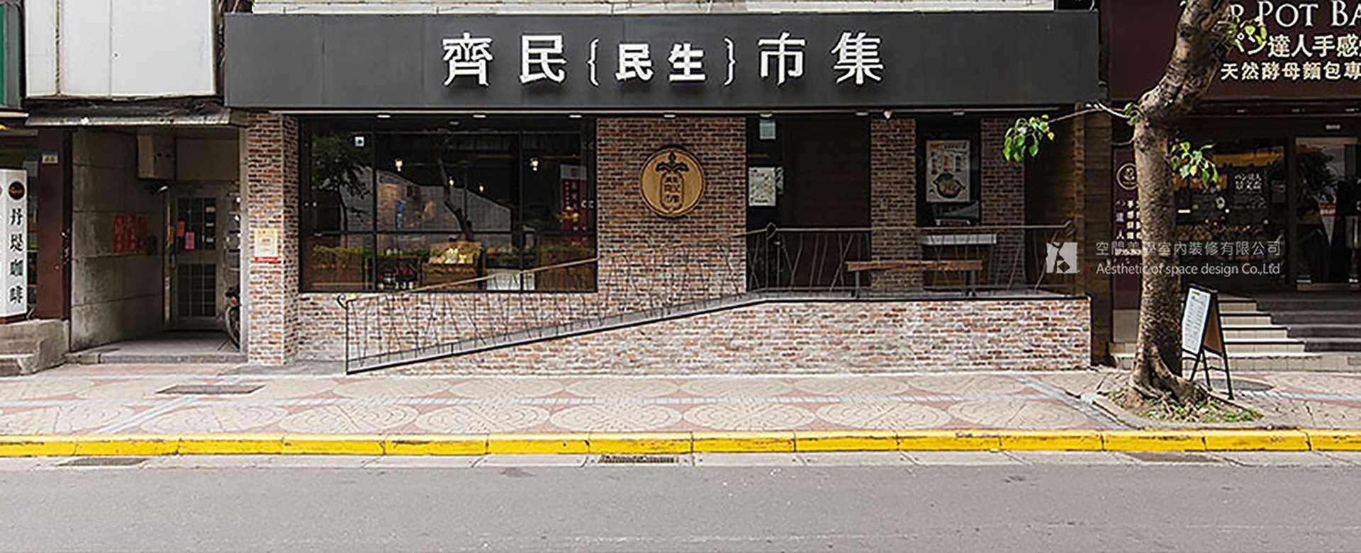 弱・設計 Weak Design|齊民市集有機火鍋店(民生)
